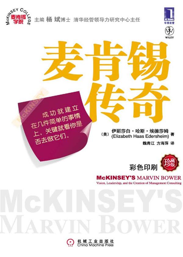 麦肯锡传奇(彩色印刷珍藏版)