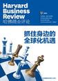 《哈佛商业评论》增刊:抓住身边的全球化机遇