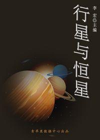 行星和恒星