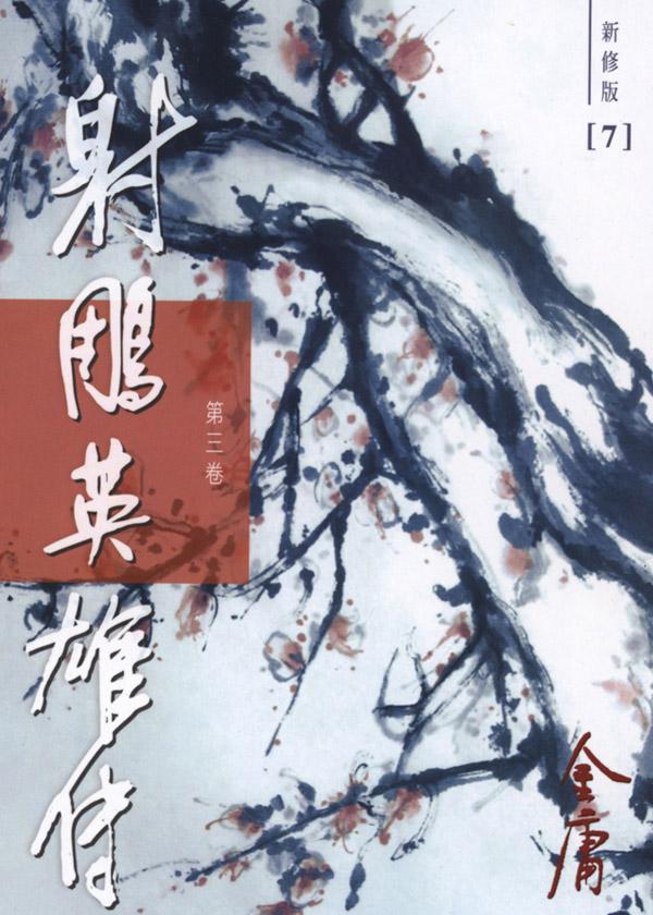 射雕英雄传(新修版)(三)