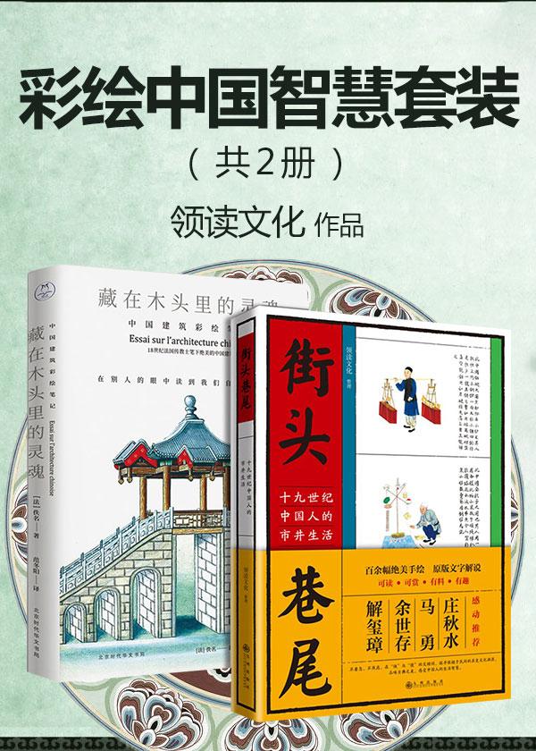 彩绘中国智慧套装(共2册)