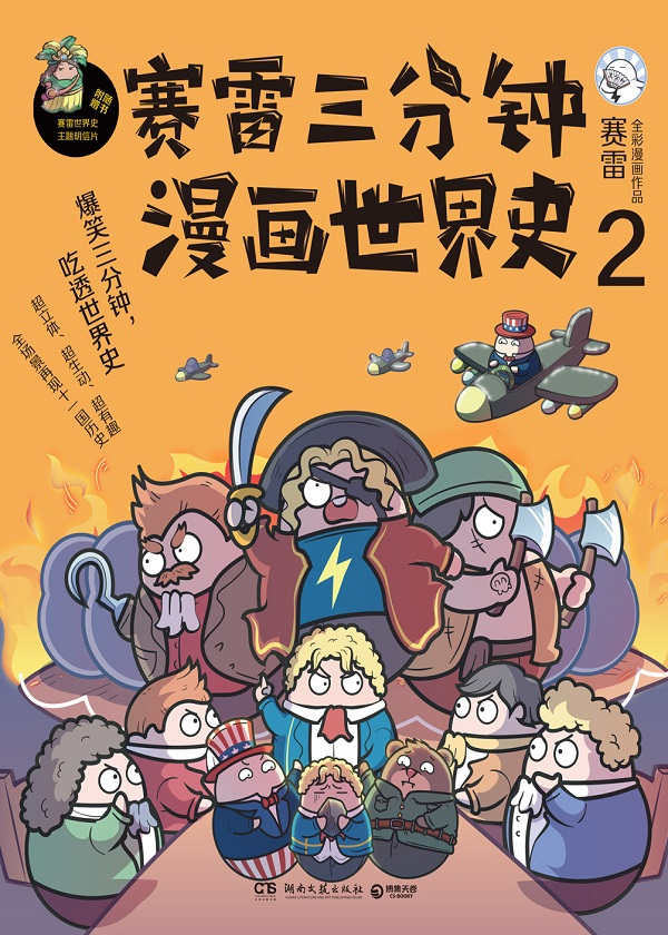 赛雷三分钟漫画世界史.2