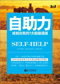 自助力:成就自我的7大超级通道