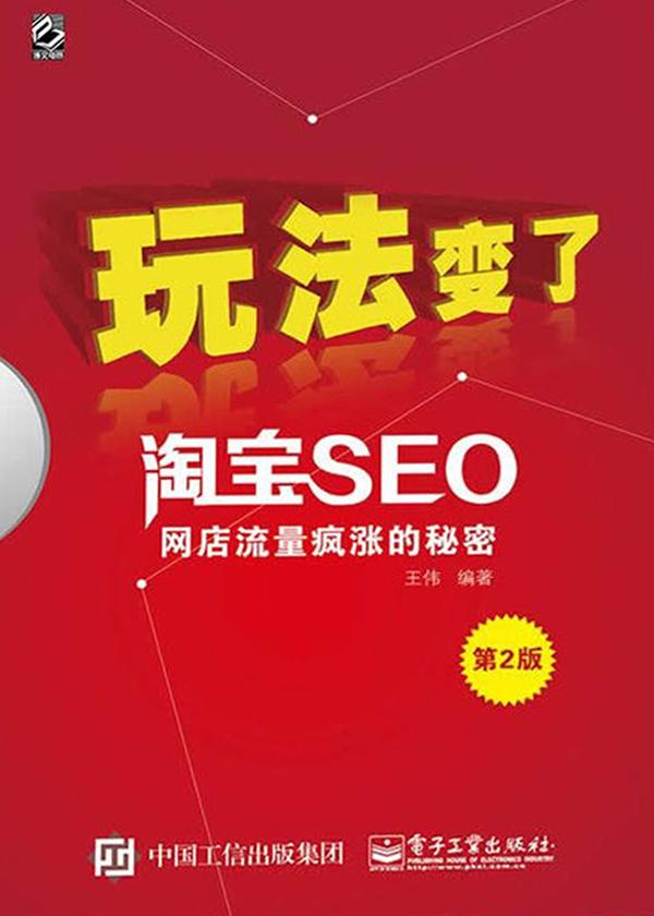 淘宝SEO:网店流量疯涨的秘密(第2版)