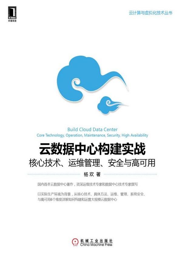 云数据中心构建实战:核心技术、运维管理、安全与高可用