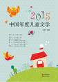 2015中国年度儿童文学