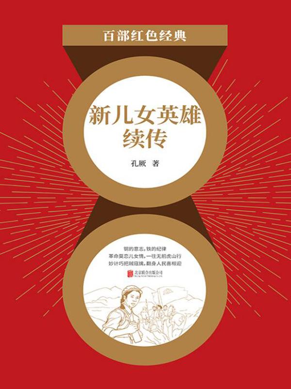 百部红色经典:新儿女英雄续传