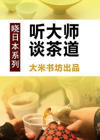 晓日本系列之二:听大师谈茶道