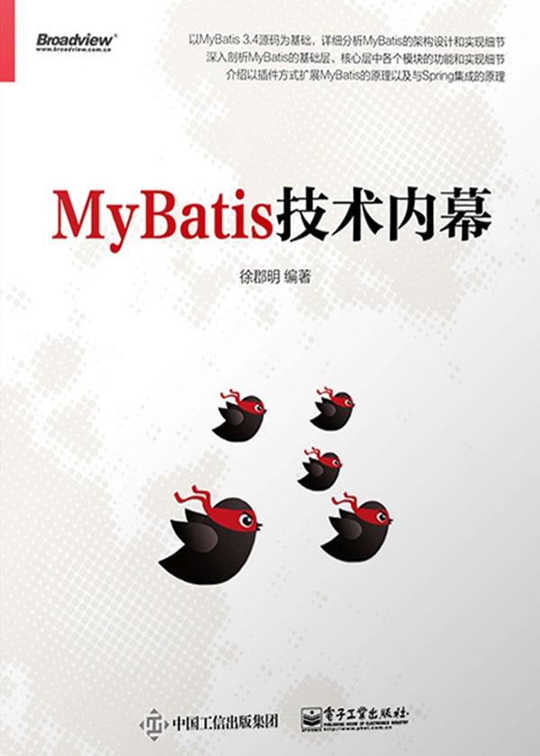 My Batis技术内幕