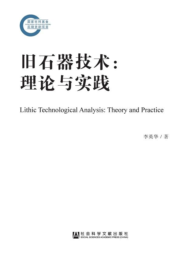 旧石器技术:理论与实践
