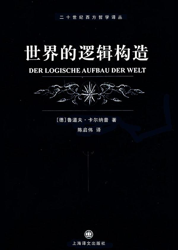 二十世纪西方哲学译丛·世界的逻辑构造