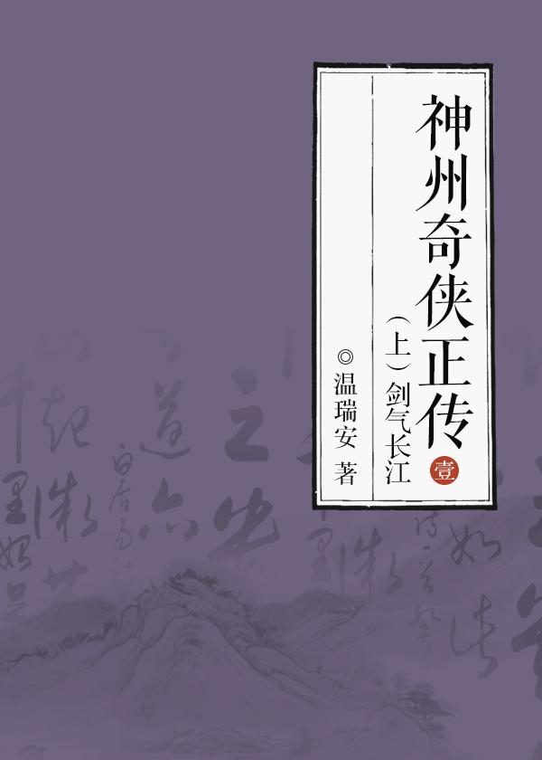 神州奇侠正传1(上):剑气长江