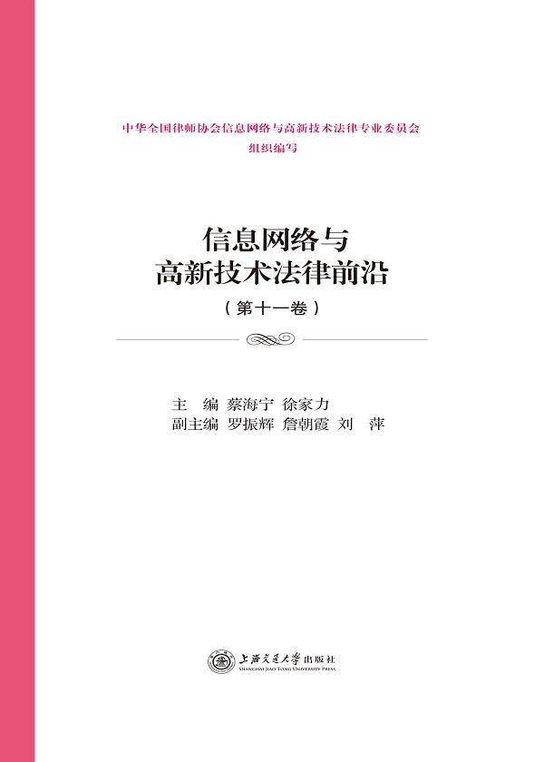 信息网络与高新技术法律前沿:第十一卷