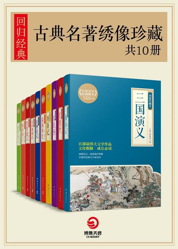 回归经典:古典名著绣像珍藏(共10册)