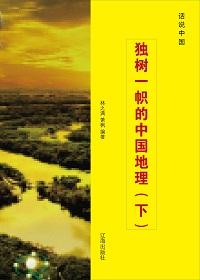 独树一帜的中国地理(下册)