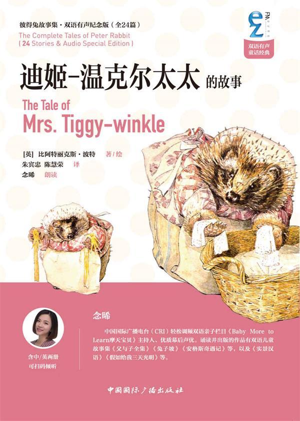 迪姬-温克尔太太的故事(中英双语2册装)