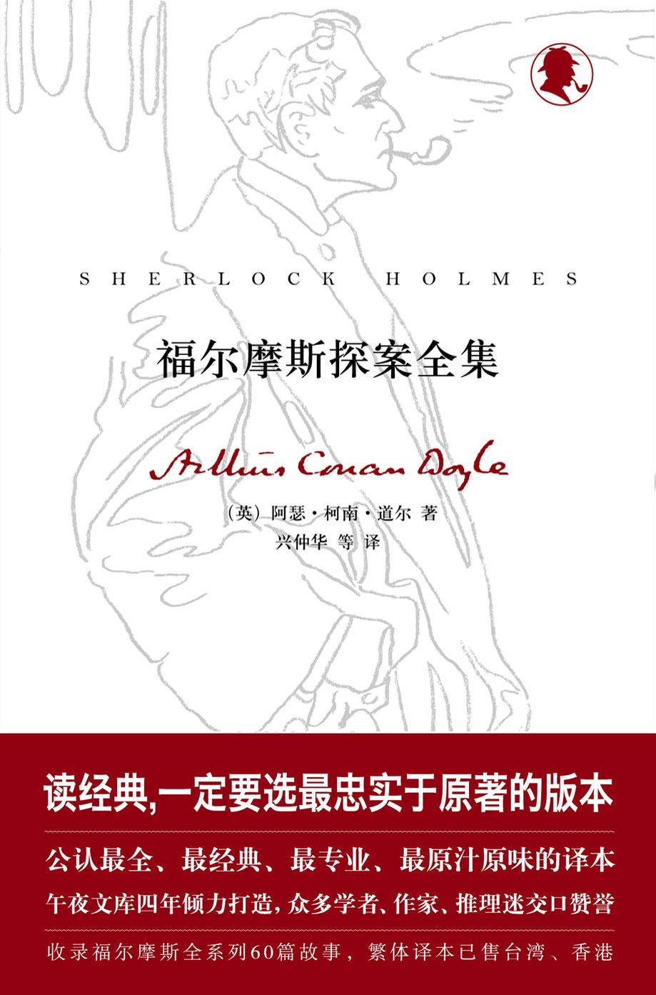 福尔摩斯探案集全集(全三册)