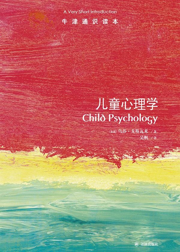 牛津通识读本:儿童心理学