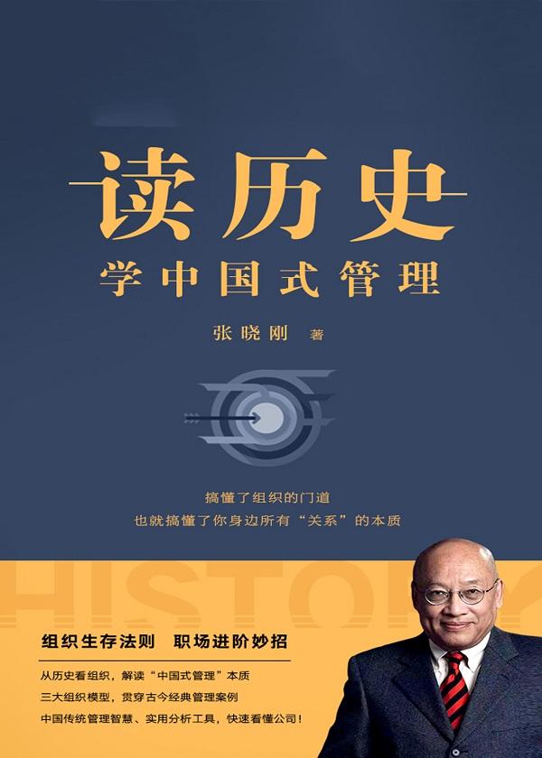 读历史,学中国式管理