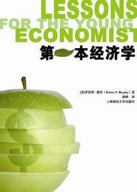 第一本经济学(奥地利学派思想)