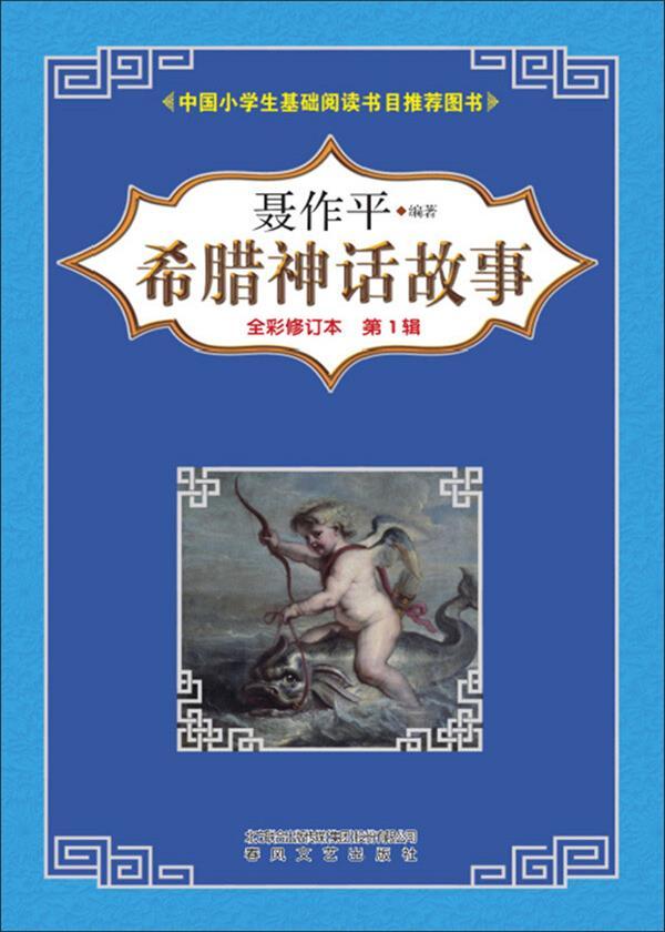 希腊神话故事(全彩修订本)第一辑