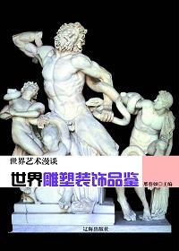 世界雕塑装饰品鉴