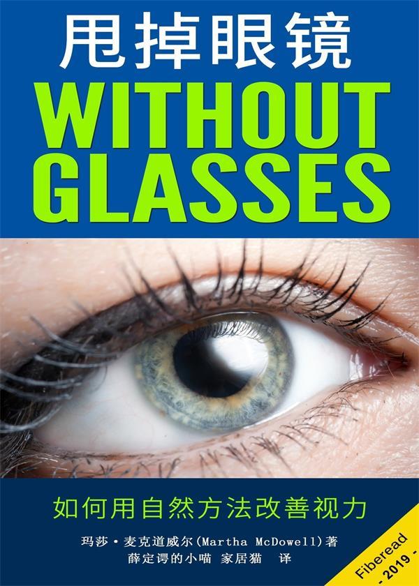 甩掉眼镜:如何自然改善视力