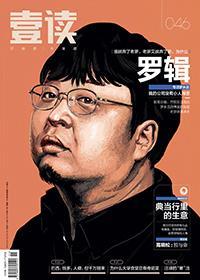 《壹读》2014年第11期(总第46期)
