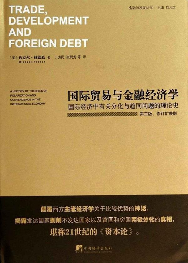 国际贸易与金融经济学——国际经济有关分化与趋同问题的理论史