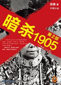 暗杀1905·第2部