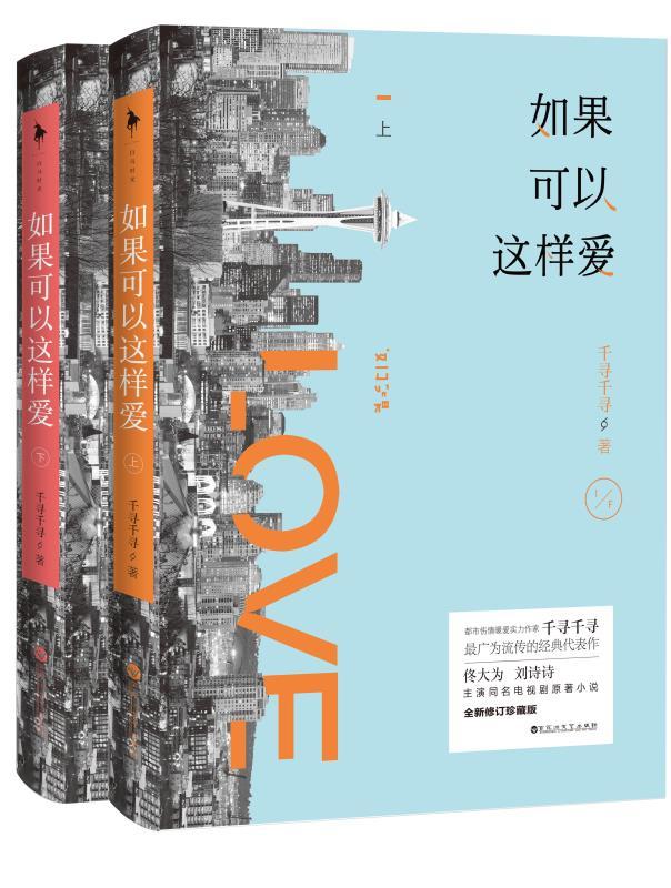 如果可以这样爱(全二册)(刘诗诗、佟大为主演电视剧原著)