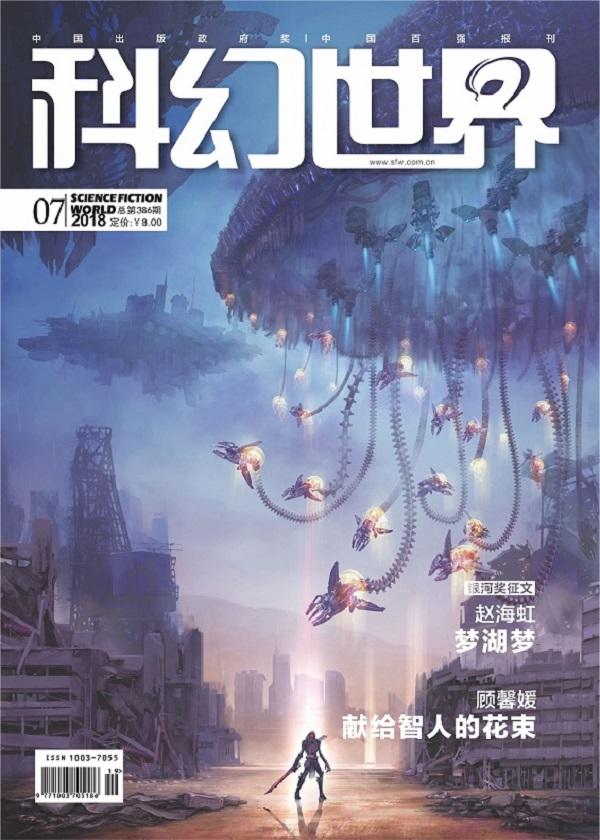 《科幻世界》2018年第7期