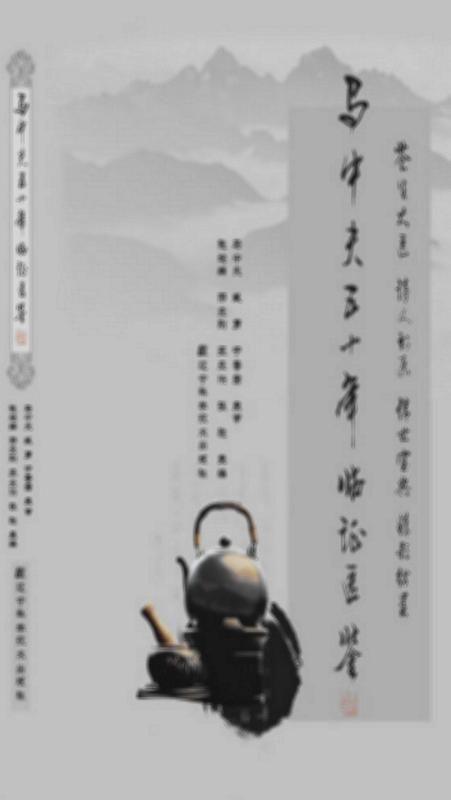 马中夫五十年临证医鉴