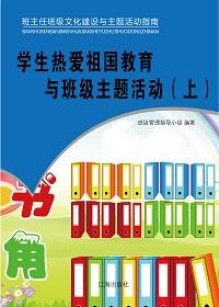 学生热爱祖国教育与班级主题活动(上)