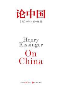 论中国(基辛格唯一一部中国问题专著)