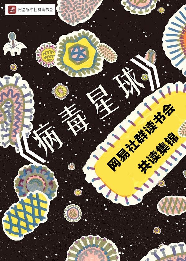网易蜗牛社群读书会:《病毒星球》书友共读心得集锦