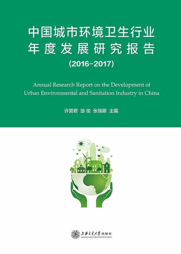 中国城市环境卫生行业年度发展研究报告(2016-2017)
