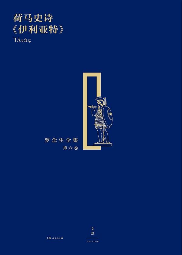荷马史诗《伊利亚特》(罗念生全集·第六卷)