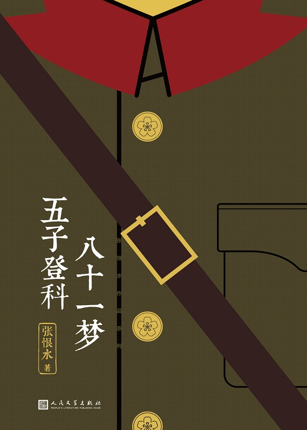 张恨水作品系列:八十一梦·五子登科