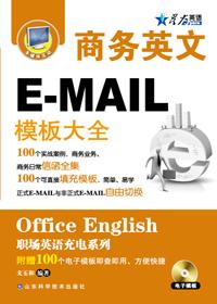 商务英文E-MAIL模板大全