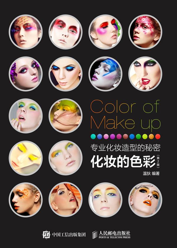 专业化妆造型的秘密:化妆的色彩