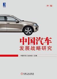 中国汽车发展战略研究(中卷)