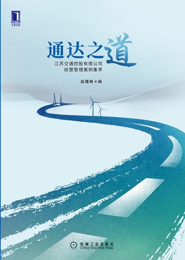 通达之道:江苏交通控股有限公司经营管理案例集萃