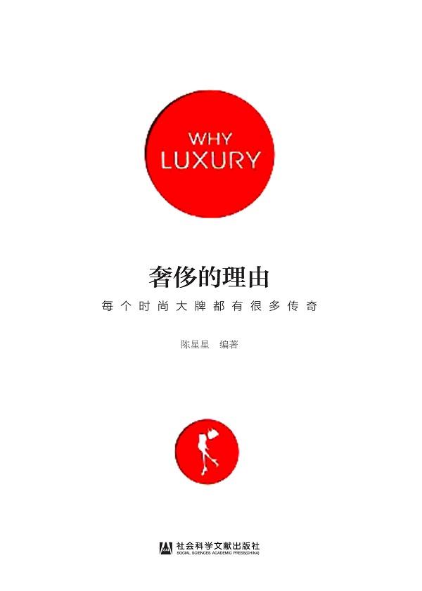 奢侈的理由:每个时尚大牌都有很多传奇