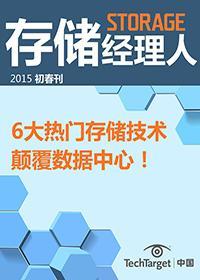 《存储经理人》2015初春刊:6大热门存储技术颠覆数据中心!