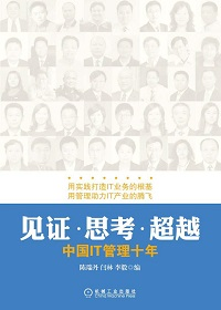 见证.思考.超越:中国IT管理十年