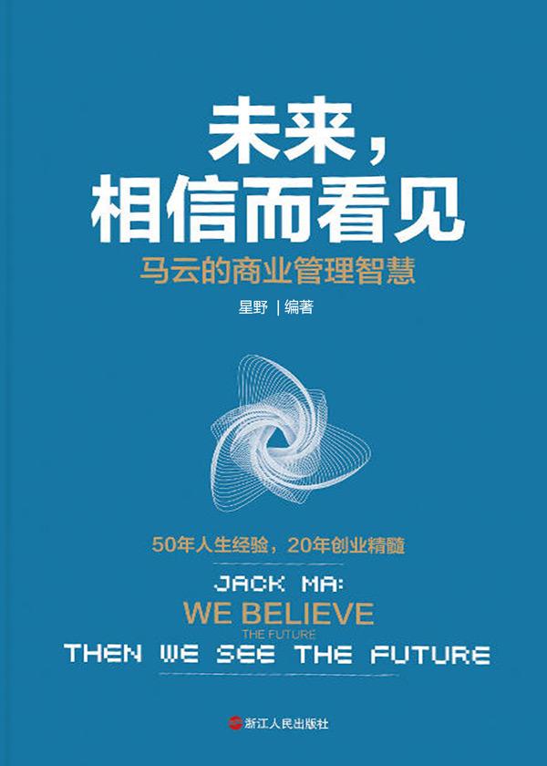 未来,相信而看见:马云的商业管理智慧