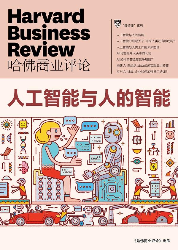人工智能与人的智能(《哈佛商业评论》微管理系列)