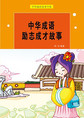 中华成语励志成才故事