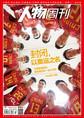 南方人物周刊2016第23期
